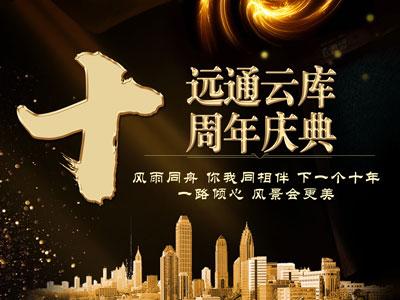 远通云库十周年庆典举办成功